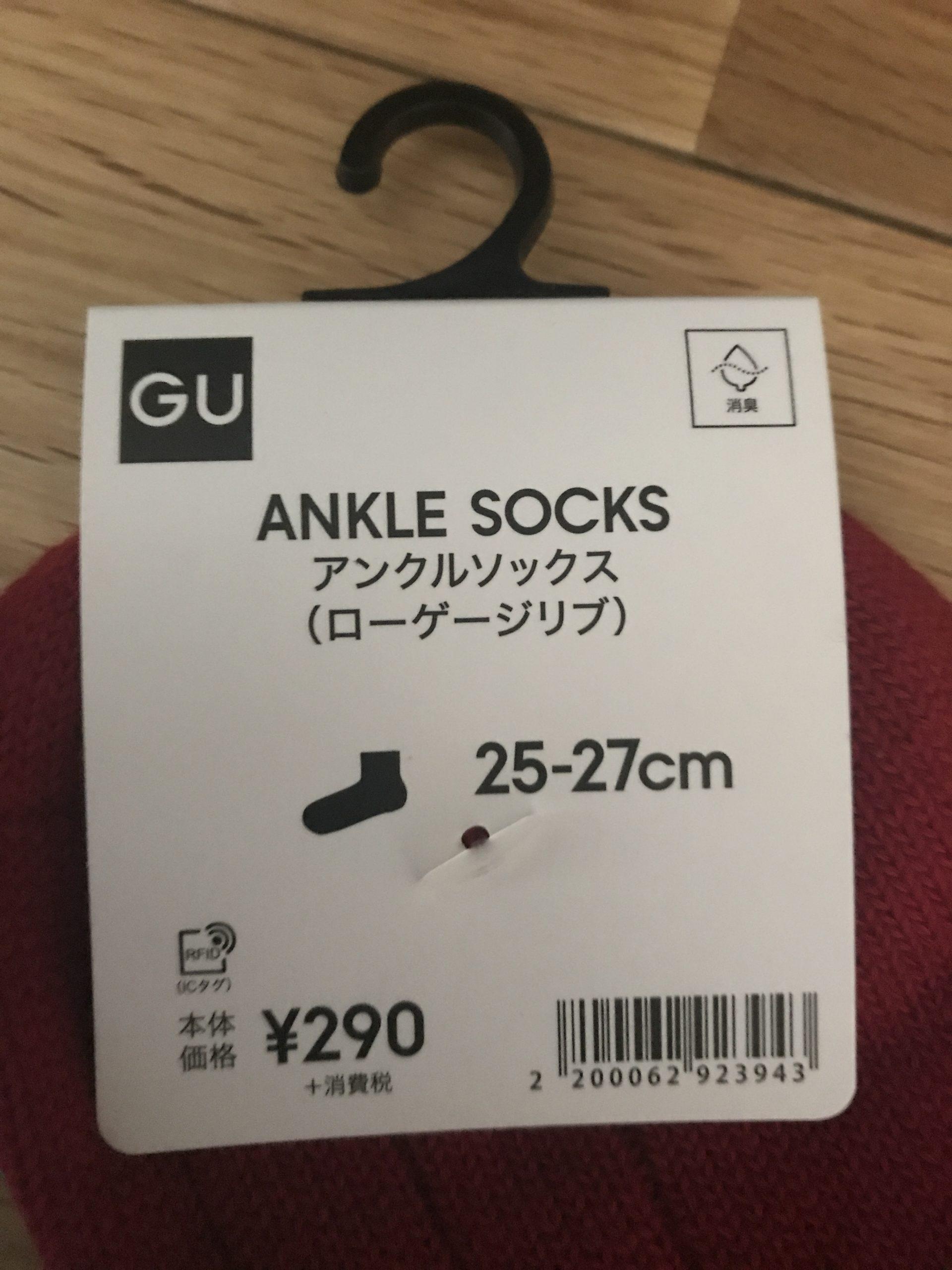 【メンズ・レディース】gu靴下と無印靴下の徹底比較!おすすめのくつ下はどっち?【タイツも有り】