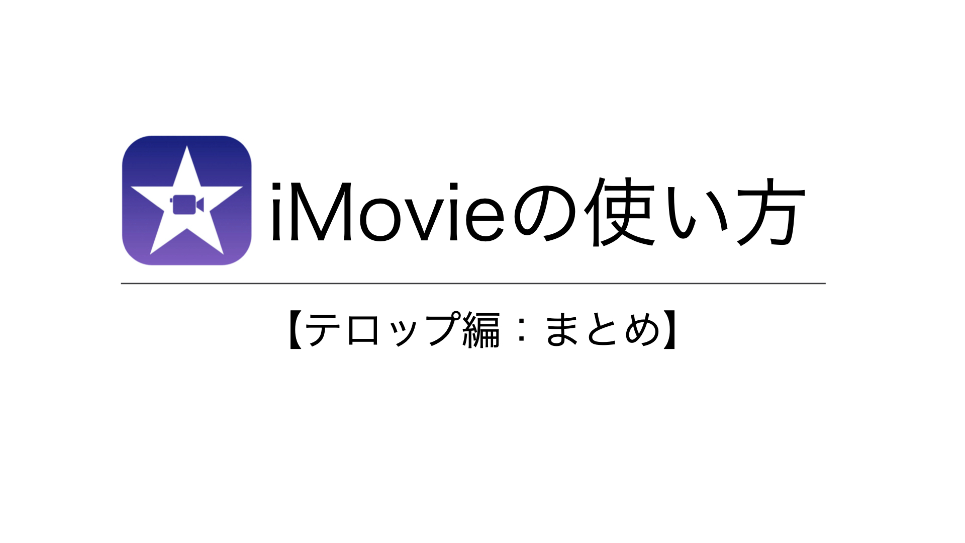 【iMovie使い方・字幕】