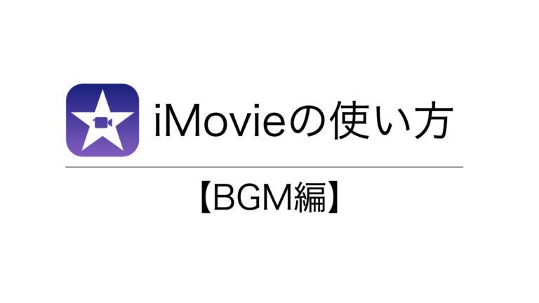 【iMovie使い方・音楽】