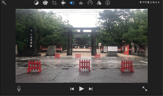 【iMovie使い方・編集】
