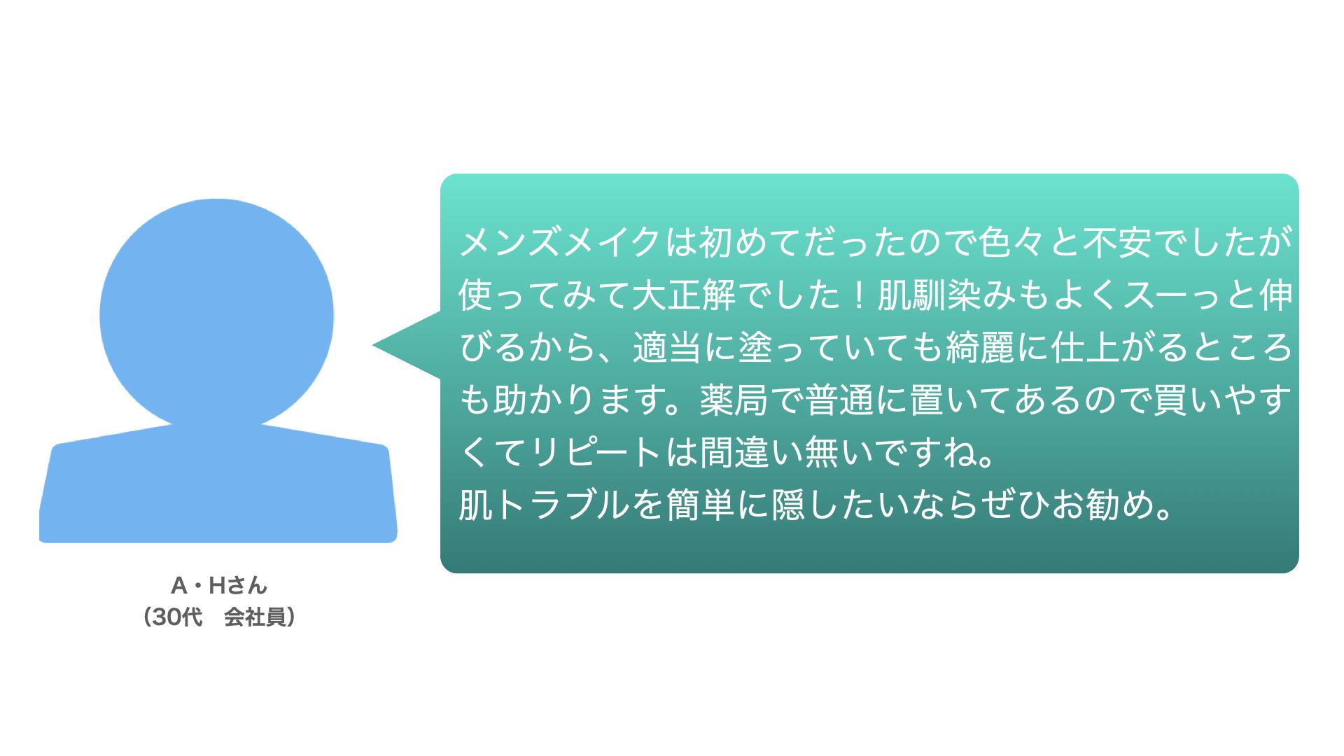 【UNOフェイスカラークリエイター】口コミは9割ウソな理由。確実に失敗を避ける方法とは?