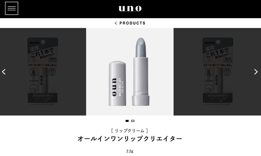 https://www.shiseido.co.jp/uno/